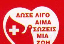 δώσε λίγο αίμα σώζεις μια ζωή