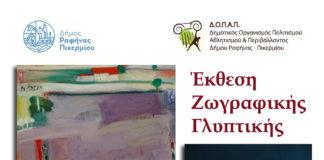 Έκθεση Ζωγραφικής- Γλυπτικής Κελαϊδή Μαρία, ζωγράφος, και Γιάννης Γαβαλά, γλύπτης.