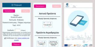 Κυκλοφόρησε εφαρμογή για φόρτιση της κάρτας στο μετρό και τα ΜΜΜ