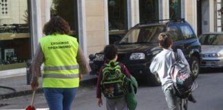 Σχολικός τροχονόμος σε 3 δημοτικά σχολεία της Ραφήνας