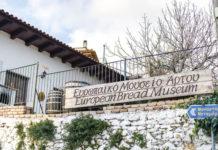 Μεσογειακή Διατροφή στο Ευρωπαϊκό Μουσείο Άρτου