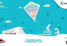 Γιορτάζουμε την Καθαρά Δευτέρα στον Ιππόδρομο Αθηνών