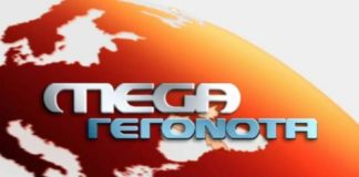 Οριστικό τέλος για το MEGA