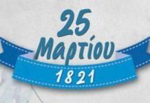 Το πρόγραμμα της 25ης Μαρτίου του Μαραθώνα