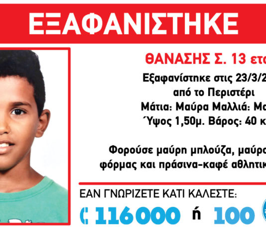 Amber Alert: Εξαφάνιση του 13χρονου Θανάση από την Αθήνα