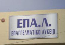 ΕΠΑΛ: Οι 5 νέες ειδικότητες στα τμήματα Μαθητείας
