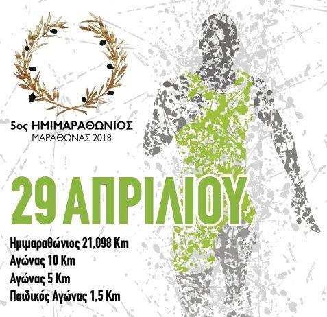 5ος Ημιμαραθώνιος 2018: Δείτε το νέο μετάλλιο - Δηλώστε συμμετοχή