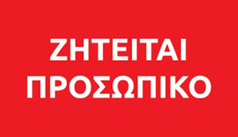 Αποτέλεσμα εικόνας για zhteitai proswpiko