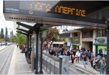 24ωρη απεργία & στάση εργασίας σε τρόλεϊ και λεωφορεία