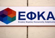 Δεν υπάρχει επίσημη απόφαση για τον ΕΦΚΑ από το ΣτΕ