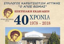 Επέτειος 40 ετών του Συλλόγου Καρδιτιωτών Αττικής στον Μαραθώνα