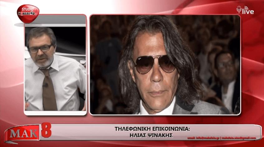 Στέφανος Χίος vs Ηλίας Ψηνάκης: Ακραίος διάλογος σε διαδικτυακή εκπομπή