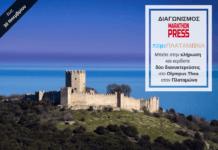 Πάρτε μέρος στον διαγωνισμό της Marathon Press και μπείτε στην κλήρωση για το πλούσιο δώρο, ένα τριήμερο στον Πλαταμώνα. Ο διαγωνισμός της Marathon Press ...