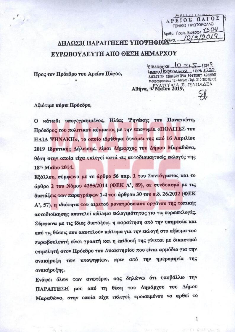 ΑΠΟΚΛΕΙΣΤΙΚΟ! Η επιστολή παραίτησης του Ηλία Ψηνάκη