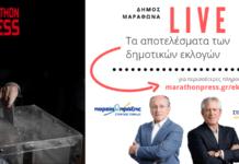 LIVE αποτελέσματα εκλογών Β' Γύρο 2η Κυριακή στον Δήμο Μαραθώνα Στέργιος Τσίρκας Σπύρος Λιβαθινός