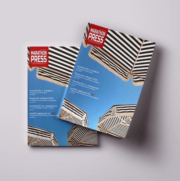 Κυκλοφορεί στις 14 Ιουνίου το νέο τεύχος της Marathon Press!
