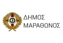 Οι πέντε νέοι Αντιδήμαρχοι στον Δήμο Μαραθώνα
