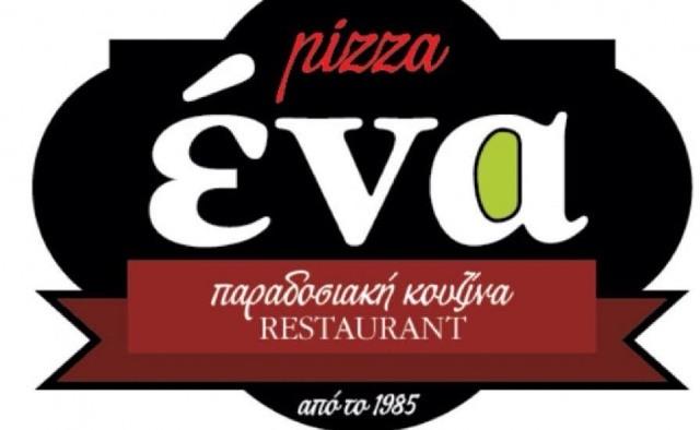 Νέες θέσεις εργασίας στο εστιατόριο «Πίτσα ΕΝΑ» στο Μάτι