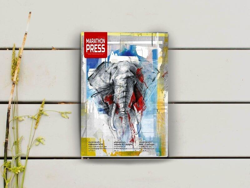 Κυκλοφορεί στις 2 Αυγούστου το νέο τεύχος της Marathon Press!