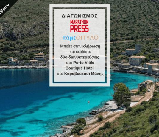 Διαγωνισμός Σεπτεμβρίου της Marathon Press με δώρο δύο διανυκτερεύσεις στο Οίτυλο, στο Porto Vitilo Boutique Hotel